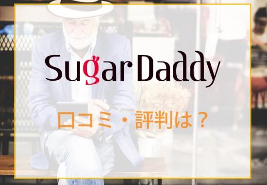 シュガーダディ―の口コミ・評判は?