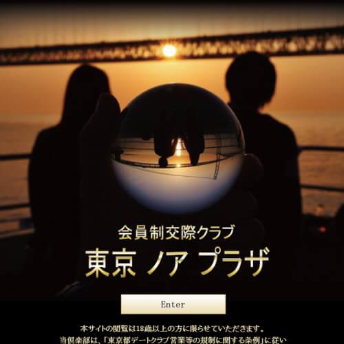 会員制交際クラブ 東京ノアプラザ