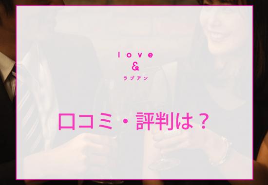 love&(ラブアン)の口コミ・評判は?
